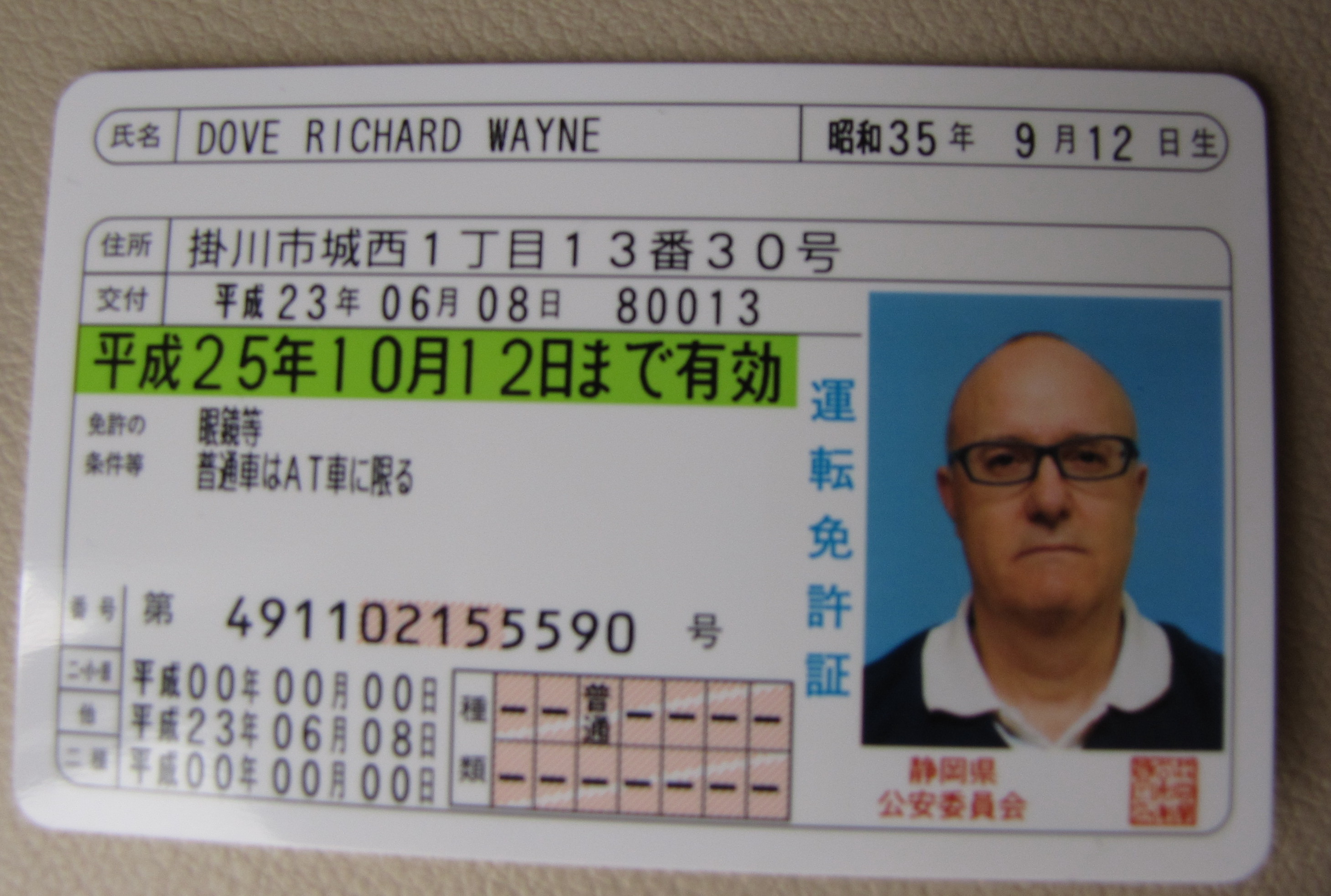 Japanese Drivers License | Doves in Kakegawa
